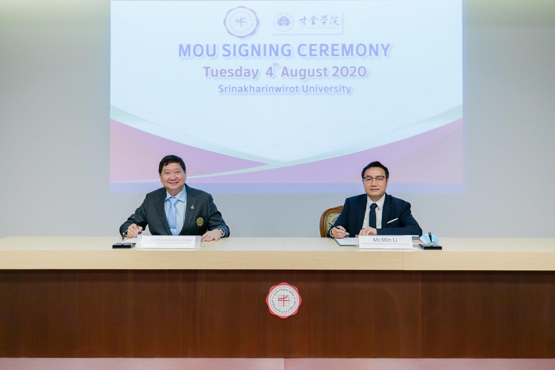 พิธีลงนามบันทึกข้อตกลงความร่วมมือทางวิชาการ ระหว่างมหาวิทยาลัยศรีนครินทรวิโรฒ กับ  Guangdong Ocean University Cunjin College